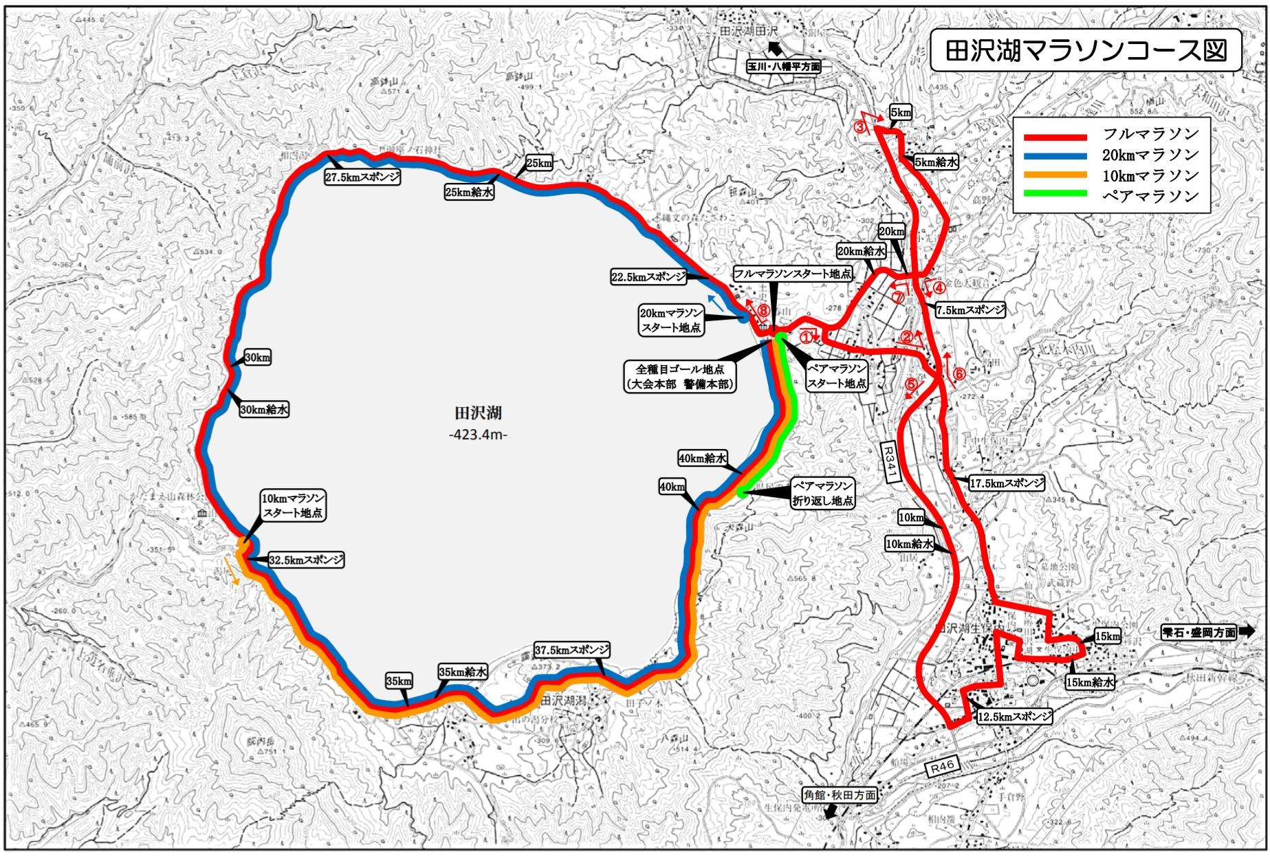 田沢湖マラソンコースマップ