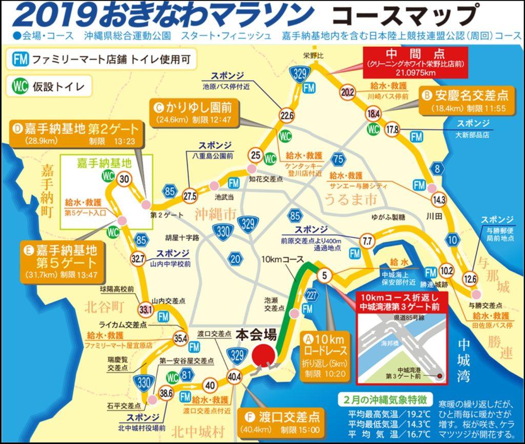 沖縄マラソンコースマップ