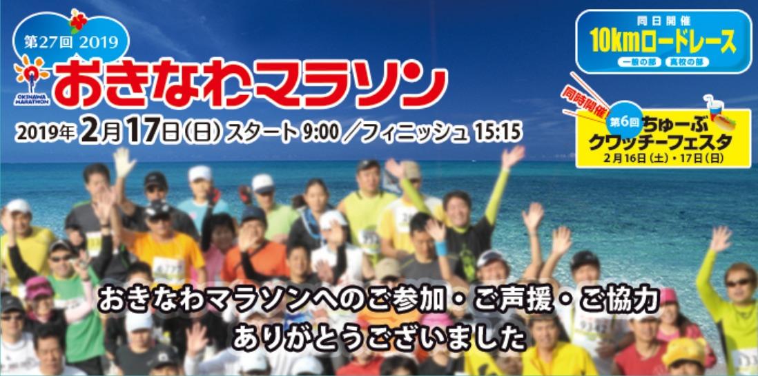 おきなわマラソン2019