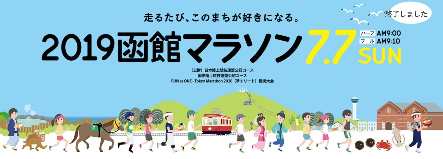 函館マラソン2019